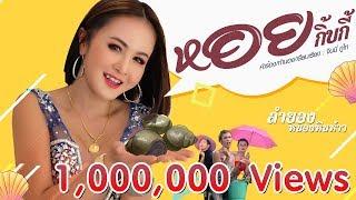 หอยกิ้บกี้ - ลำยอง หนองหินห่าว【OFFICIAL MV】