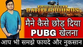 My story On PubG Mobile Game Play   How I leave Addiction Of PubG Mobile   PubG Mobile Gameplay