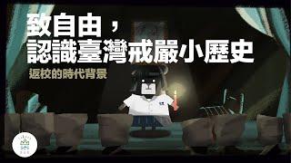 『超級民主的臺灣騙你的啦。』臺灣吧-第6集 Taiwan Bar EP6 Democratic Taiwan?
