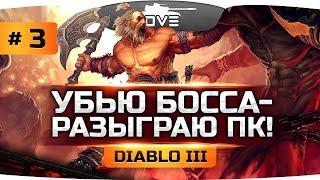 УБЬЮ ФИНАЛ БОССА - РАЗЫГРАЮ ПК! ● Прохождение Diablo III #3