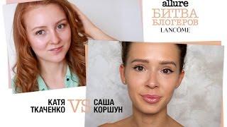 Битва блогеров Lancôme 2.0: 2-ая Битва - макияж для спортзала или естественный тон кожи за 3 минуты