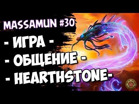 ⭐Hearthstone⭐ Самый ФАНОВЫЙ и ДОБРЫЙ СТРИМ на просторах YouTube #30 (◕ω◕) - Massamun