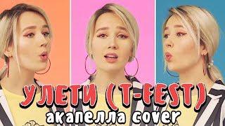 #КокаПелла - Улети / T-Fest (acapella cover by Клава Кока)