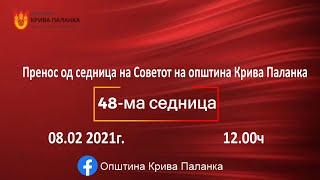48. седница на Советот на Општина Крива Паланка