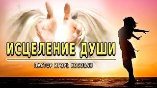 Проповедь - Исцеление души - Игорь Косован