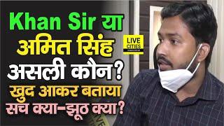 Patna वाले Khan Sir ने खुद बताया क्या Amit Singh उनका असली नाम है, क्या सच क्या झूठ | Bihar News - Download this Video in MP3, M4A, WEBM, MP4, 3GP