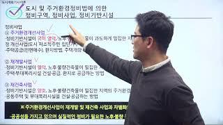 [샘플]도시계획기사 이론-정비구역