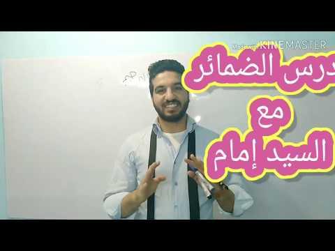 شرح درس أنواع الضمائر للصف الأول الإعدادي | السيد إمام عبدالمعطي  | لغة عربية  الصف الاول الاعدادى الترم الاول | طالب اون لاين