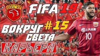 """FIFA 19 КАРЬЕРА """"ВОКРУГ СВЕТА"""" #15 Финал сезона. Прощаемся с Китаем"""