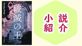 mqdefault - 【小説】『破滅の王』/ 国境を越えられるのは音楽だけではない【本のおすすめ紹介】