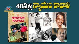 నలభై ఏళ్ళ 'న్యాయం కావాలి'   Nyayam Kavali   NTV Entertainment