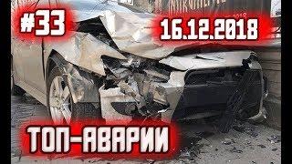 Подборка ДТП #33 | 16.12.2018 | Топ подборки аварии |
