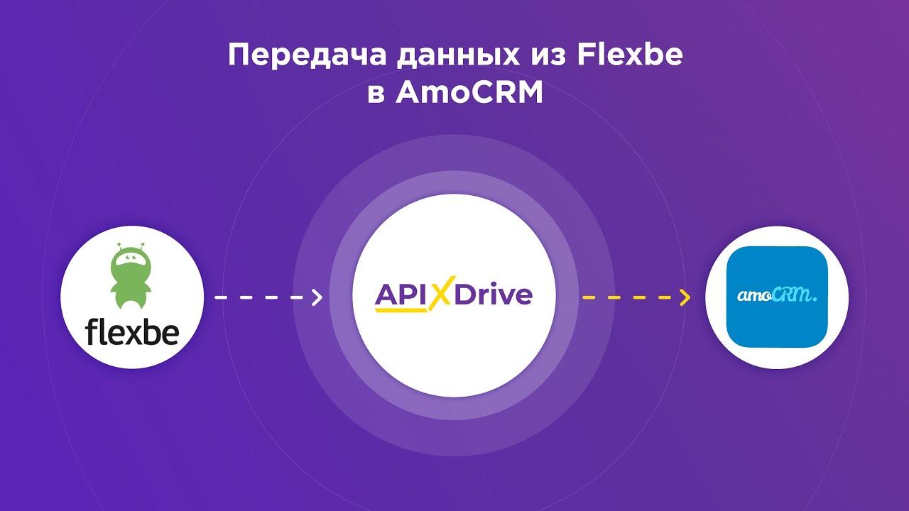 Как настроить выгрузку данных из Flexbe в виде сделок в AmoCRM?