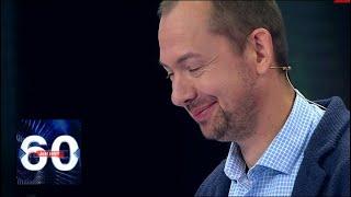Цимбалюк: ВЫ НЕСЕТЕ БРЕД! На Украине все нормально! 60 минут от 20.08.18