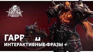 Гаррош - Интерактивные Фразы | Heroes of the Storm