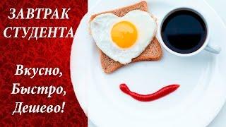 Завтрак студента.  Вкусно, быстро, дешево