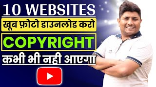 Top 10 Websites for Copyright Free Images 2020 | How to Download Copyright Free Images for YouTube - Download this Video in MP3, M4A, WEBM, MP4, 3GP