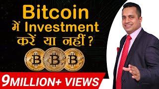 BITCOIN में INVESTMENT करें या नहीं I Complete Analysis I Dr Vivek Bindra