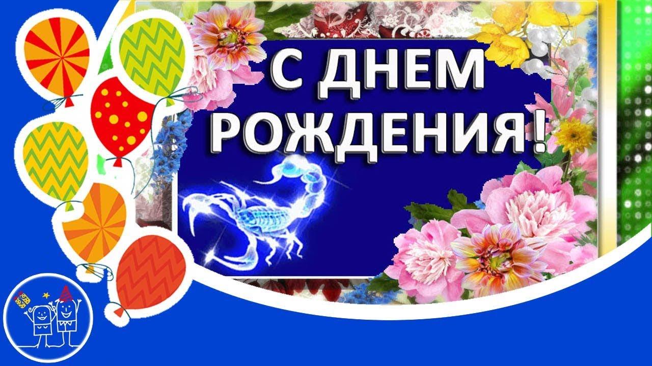 С днем рождения скорпион открытка, картинка санса
