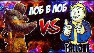 STALKER vs Fallout [ЛОБ В ЛОБ]
