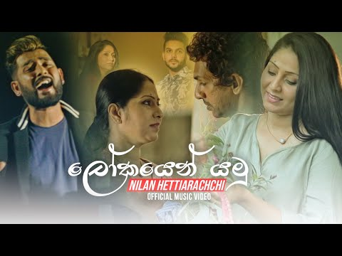 Lokayen Yamu ( ලෝකයෙන් යමු ) - Nilan Hettiarachchi Official Music Video