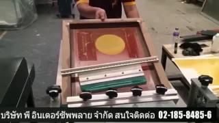 เครื่องพิมพ์ซิลค์สกรีน รุ่น VSS 5070