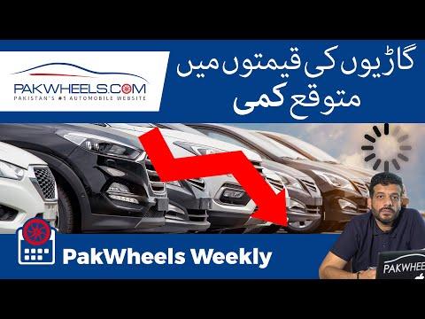 Pakistan Main Pahli Dafa Gaariyon Ki Keematain Kam Hony Ja Rahi Hain | PakWheels Weekly