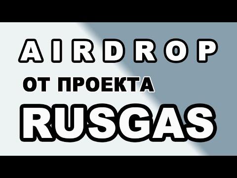 AIRDROP ОТ ПРОЕКТА RUSGAS