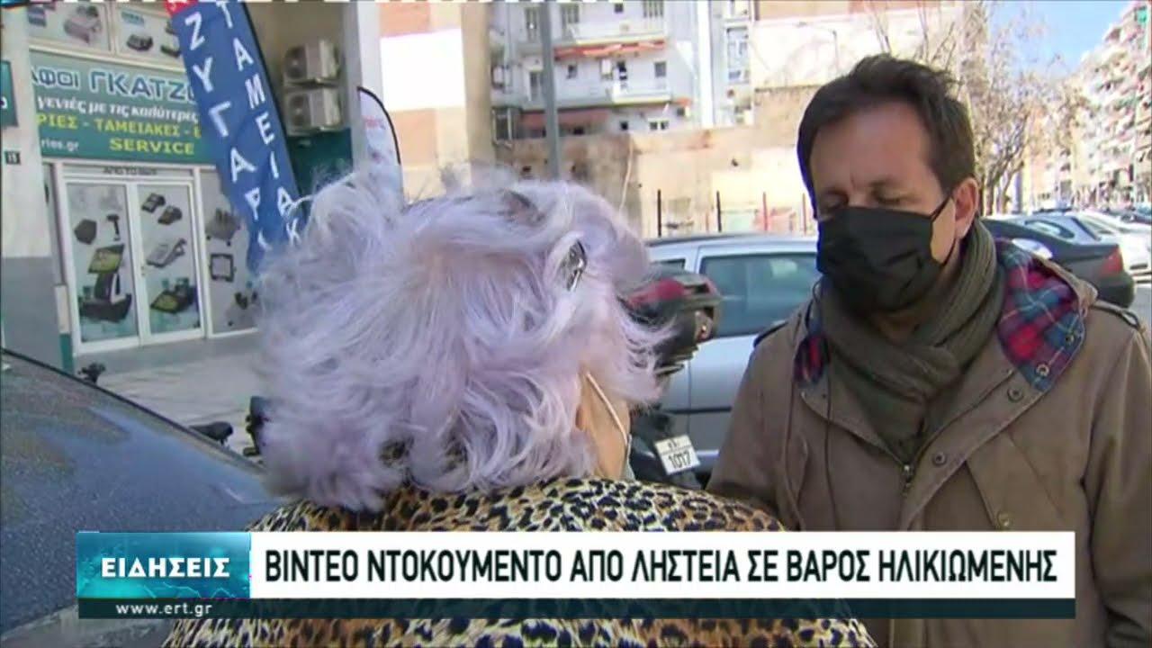 Βίντεο ντοκουμέντο από ληστεία σε βάρος ηλικιωμένης στη Θεσσαλονίκη | 09/04/2021 | ΕΡΤ