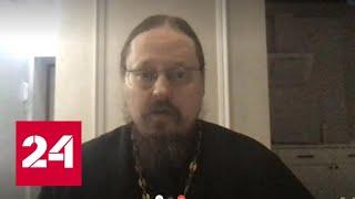 Иерей Георгий Максимов рассказал, почему теория о причастности Гейтса к чипированию не имеет смысла
