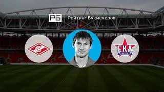 Прогноз Егора Титова: «Спартак» — «СКА-Хабаровск»