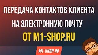 Передача контактов клиента на электронную почту от M1-shop.ru