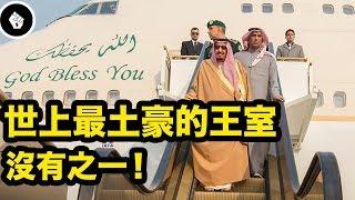 全球最土豪最有錢的王室 - 沙特王室!看了就知有多誇張!