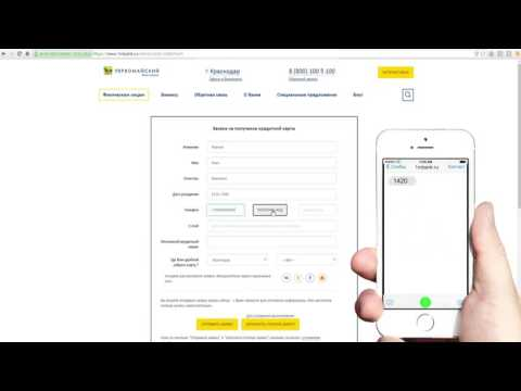 Как взять кредит онлайн в Банке Первомайском?
