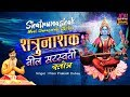 शत्रुनाशक नील सरस्वती स्तोत्र - Neel Saraswati Stotra - Prem Prakesh Dubey - Spiritual Activity