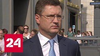 Александр Новак о переговорах России, Украины и ЕС по транзиту газа - Россия 24
