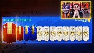 ОТКРЫЛ ПАКИ С ЛУЧШЕЙ TOTS КОМАНДОЙ FIFA 19! 30 ПИКОВ С ИГРОКАМИ 80+
