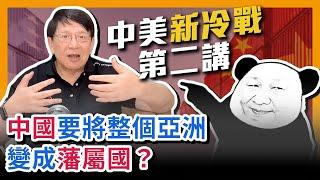 (中文字幕) 中國要將整個亞洲變成藩屬國?中美新冷戰第二講〈蕭若元:理論蕭析〉2020-06-07