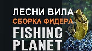 У вас нет оснащенного удилища fishing planet