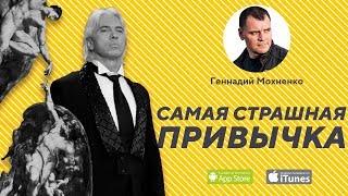 Самая страшная привычка. / Проповедь Геннадия Мохненко