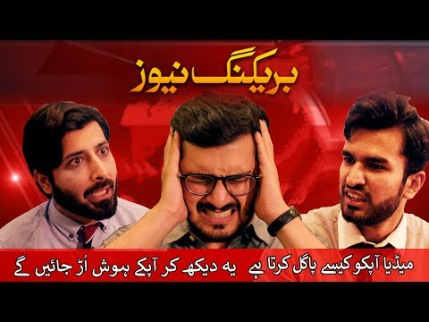 Breaking News - Media Pagal Ho Gaya Hai | MangoBaaz