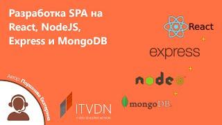 Разработка SPA на React, NodeJS, Express и MongoDB