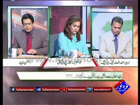 Pakistan Ki Awaaz 29 11 2017
