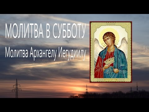 Молитва до погребения