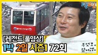 [1박2일 시즌 1] - Full 영상 (72회) 2Days & 1Night1 full VOD