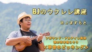 アポヤンド・アルアイレ奏法/弦の芯を鳴らそう「単音のピッキング」/BJのウクレレ講座 No.7