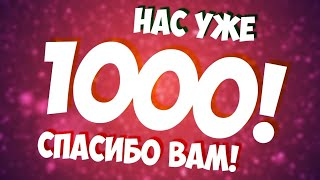 Спасибо за 1000 подписчиков+подарок вам!