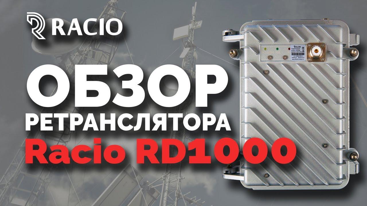 Ретранслятор Racio RD1000