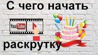 Как создать канал на YouTube  2017. Раскрутку ютуба с нуля ДЛЯ НАЧИНАЮЩИХ!