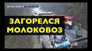 ЖЕСТКАЯ АВАРИЯ / ЗАГОРЕЛСЯ МОЛОКОВОЗ / ДТП В КРЕМЕНЕЦ